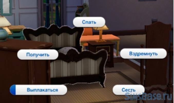 Мод «Нет постоянного плача» от PolarBearSims для Sims 4