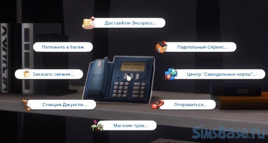 Мод «Универсальный телефон» от ShuSanR для Sims 4