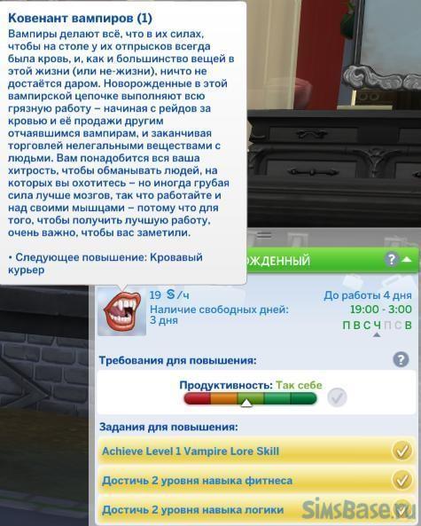 Мод «Карьера Ковенант Вампиров» от Sauris для Sims 4
