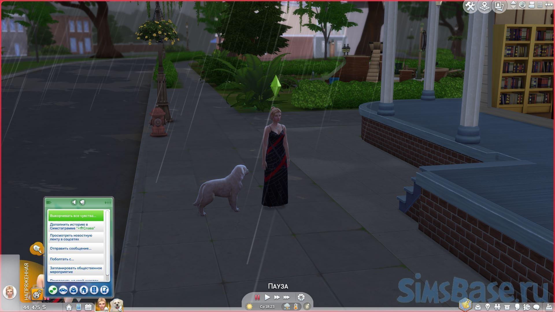 Мод «Удаление отношений через смартфон» от ShuSanR для Sims 4