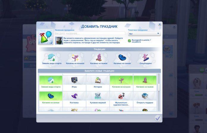 Мод «Зимние традиции» от MissyHissy для Sims 4