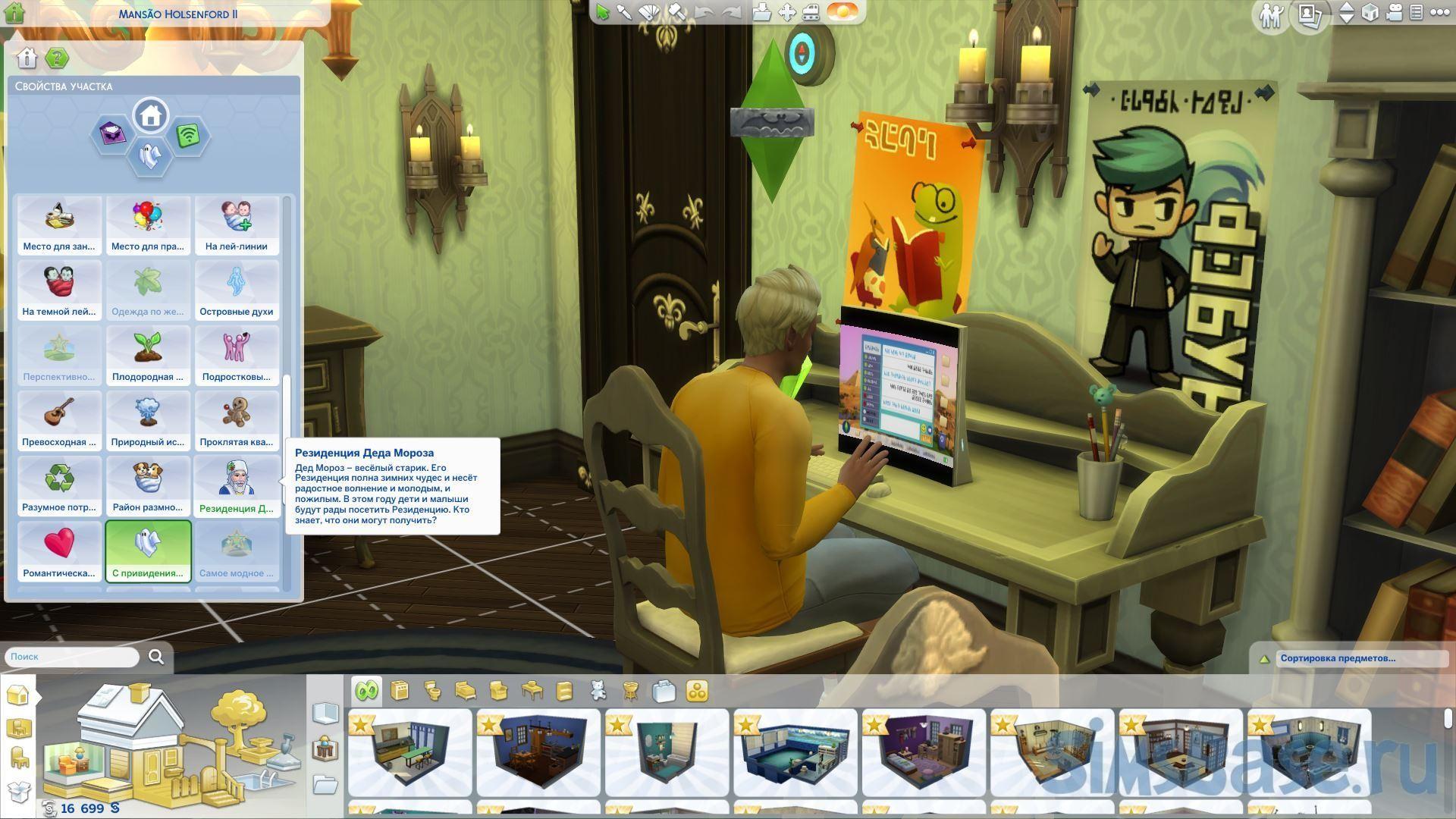 Мод «Свойство участка Резиденция Деда Мороза» от missyhissy для Sims 4