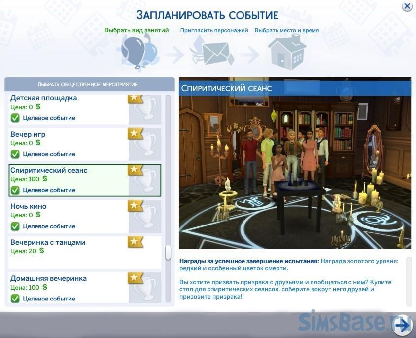 Мод «Событие «Спиритический сеанс» от Ilkavelle для Sims 4