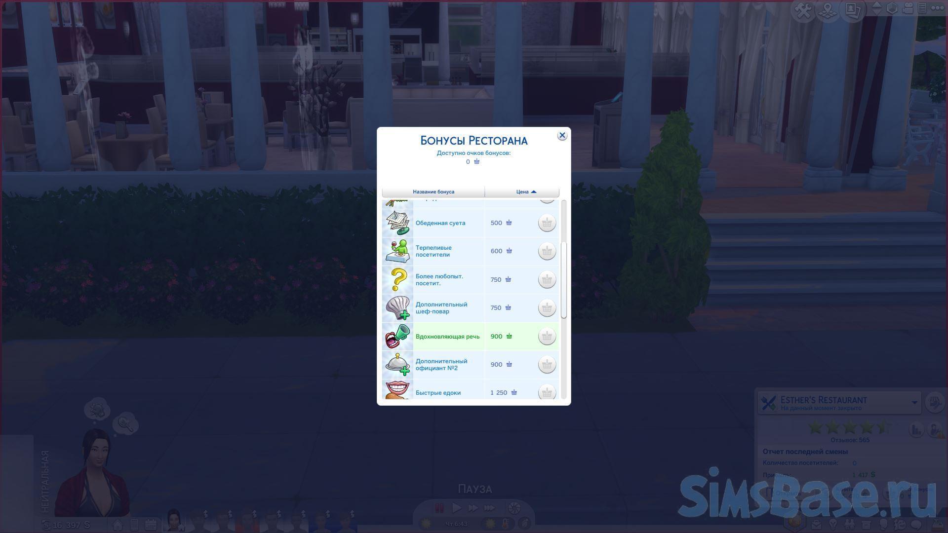 Руководство по управлению пятизвездочным рестораном Sims 4. Часть 3