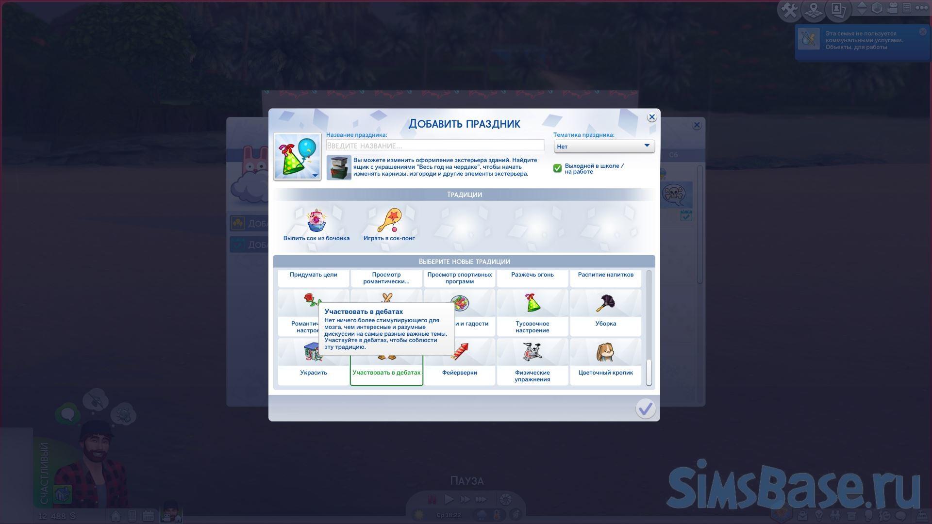 Мод «Праздничные традиции для студентов» от missyhissy для Sims 4