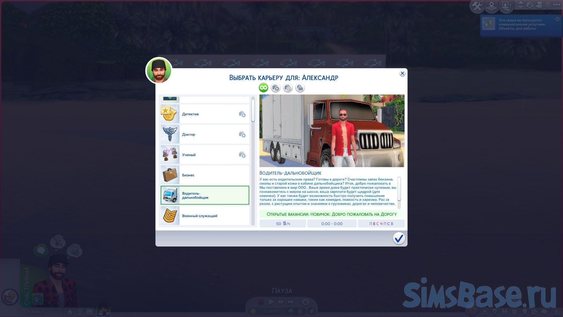 Мод «Карьера Дальнобойщик» от helene912 для Sims 4