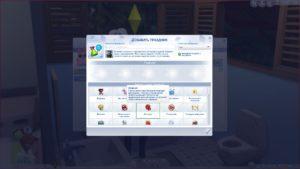 Мод «Традиции ремесленников» от missyhissys для Sims 4