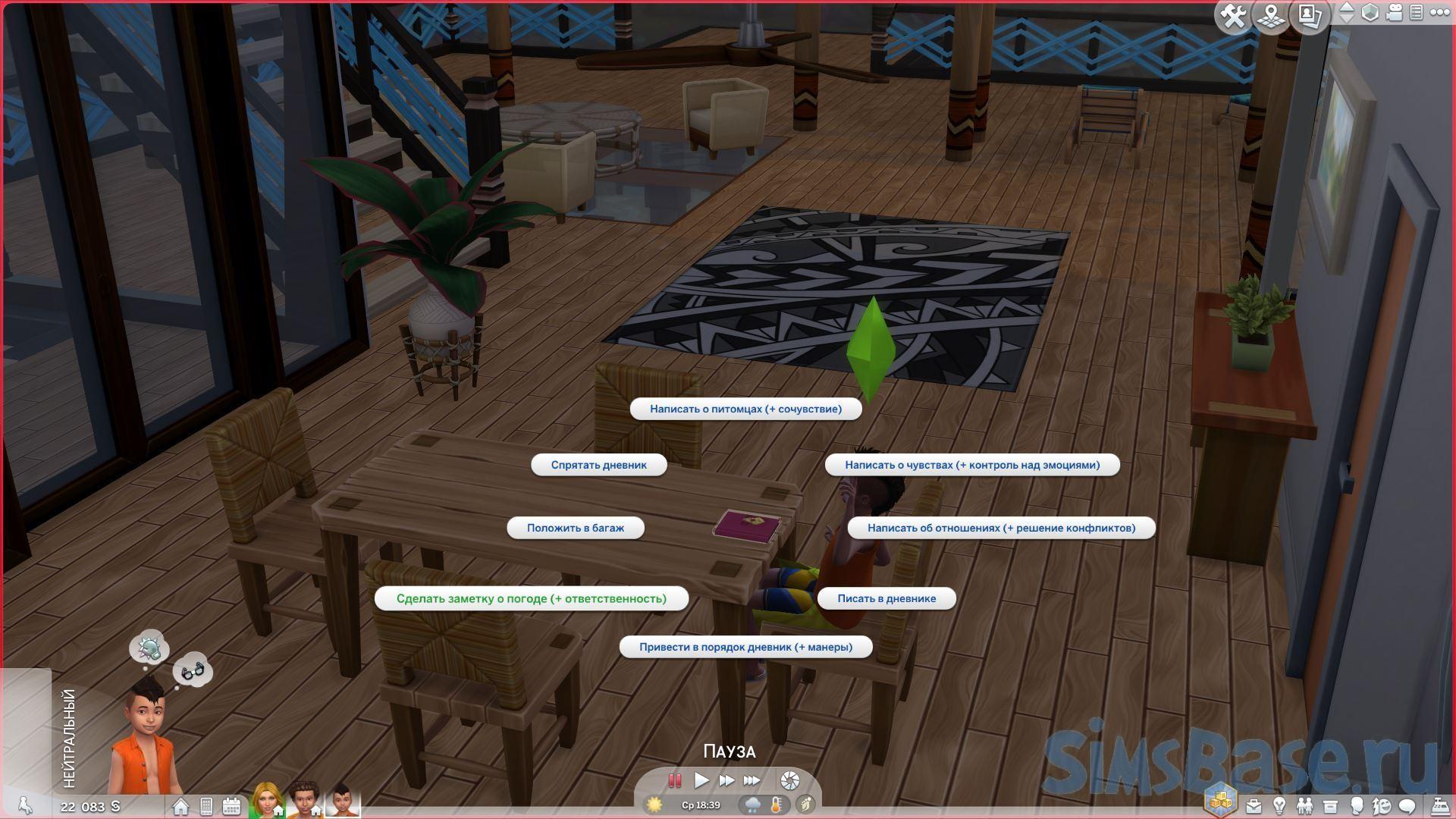 Мод «Новые записи для личного дневника» от ShuSanR для Sims 4