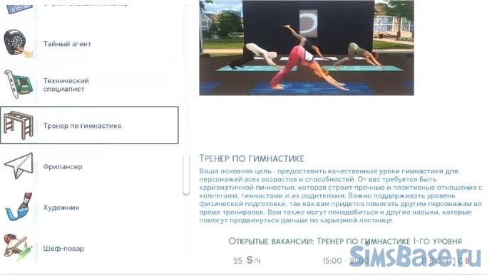Мод «Карьера Тренер по гимнастике» от Naomiking3 для Sims 4