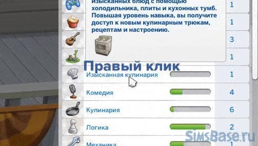 Мод «UI Cheats Extension» от weerbesu для Sims 4