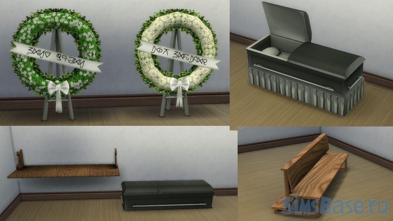 Мод «Событие Похороны» от SHEnanigans для Sims 4