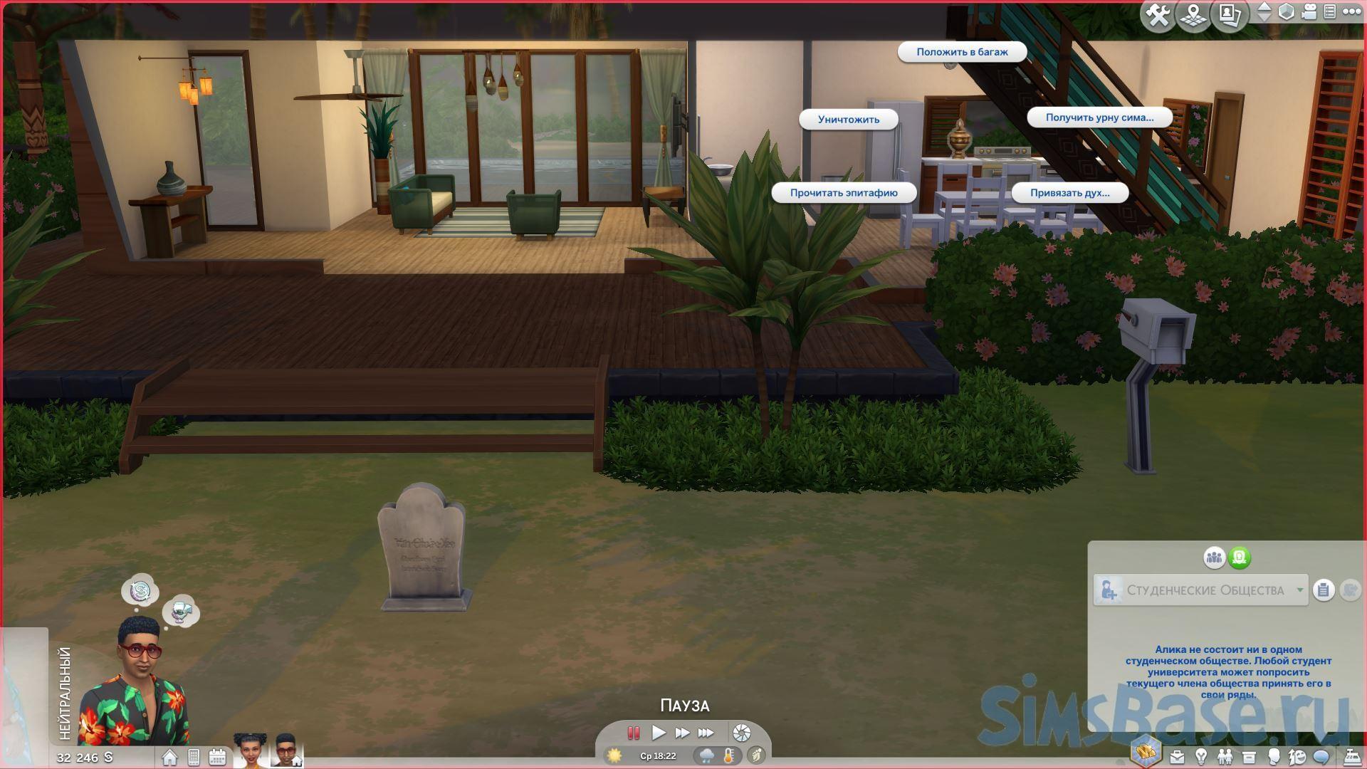 Мод «Усовершенствованная урна» от Iced Cream для Sims 4