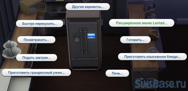 Мод «Leniad Menu Expander» от SrslySims для Sims 4