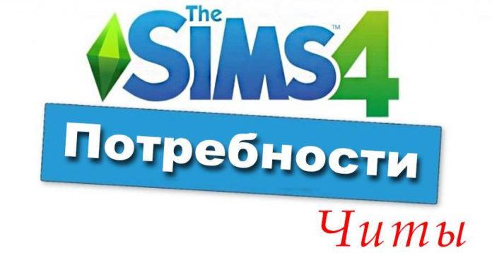 Все чит-коды для Sims 4 на потребности и желания