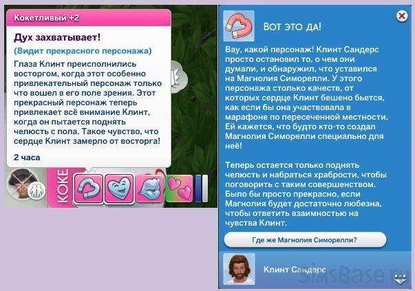Мод WonderfulWhims от TURBODRIVER для Sims 4