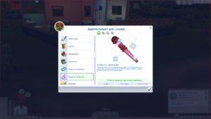Мод «Набор Гарри Поттер» от Snowiii95 для Sims 4