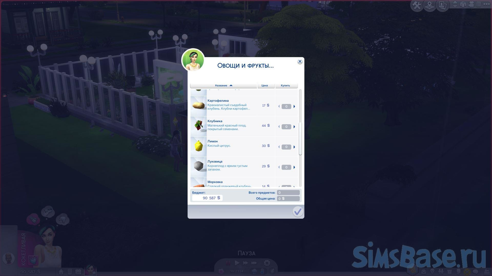 Все 5 способов найти клубнику в Sims 4