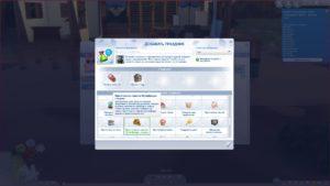 Мод «Традиции для гурманов» от Caradriel для Sims 4