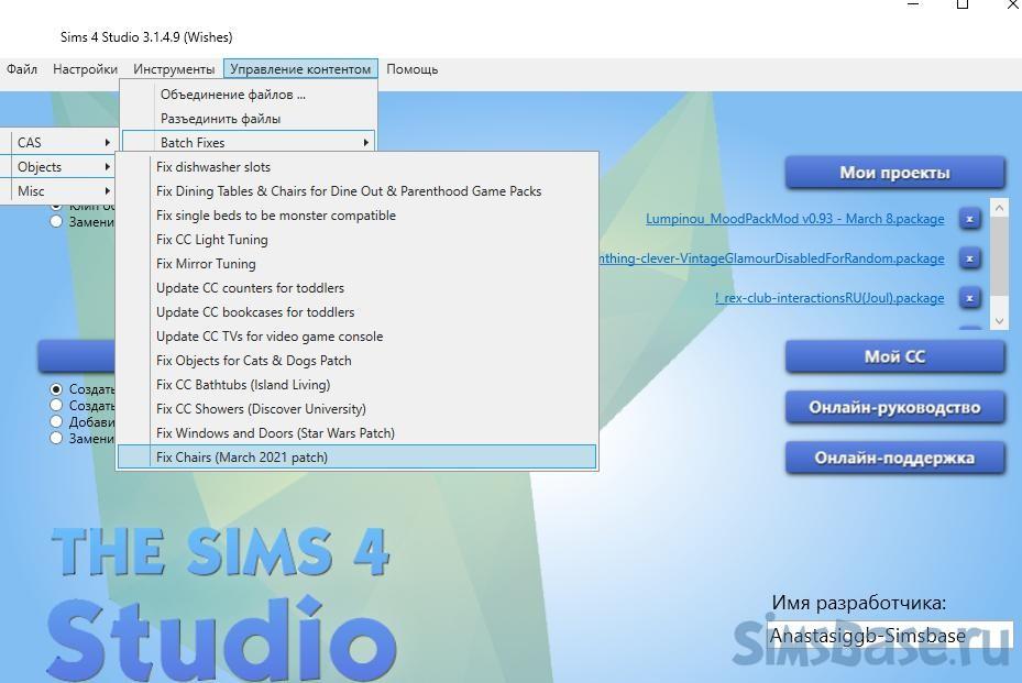 Приложение «Sims 4 Studio v. 3.1.4.9 Важные фиксы игры» от andrew для Sims 4