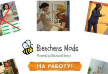 Подборка модов от deichscha для Sims 4 На работу
