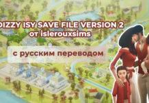 Большое сохранение «Новый мир» на русском от islerouxsims для Sims 4