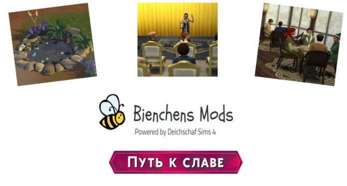 Подборка модов от deichscha для Sims 4 Путь к славе