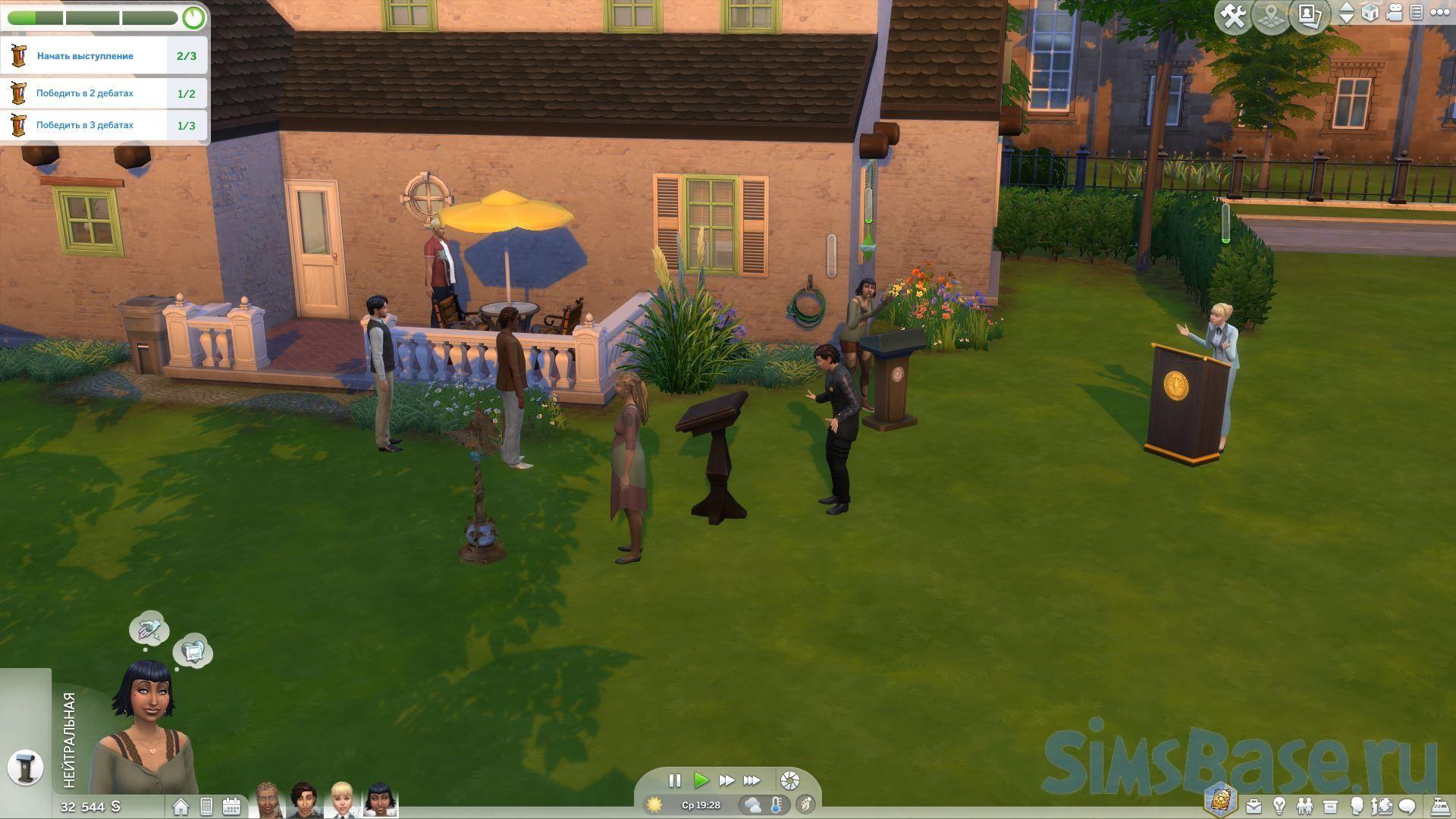 Событие «Улучшенные дебаты» от Ilkavelle для Sims 4