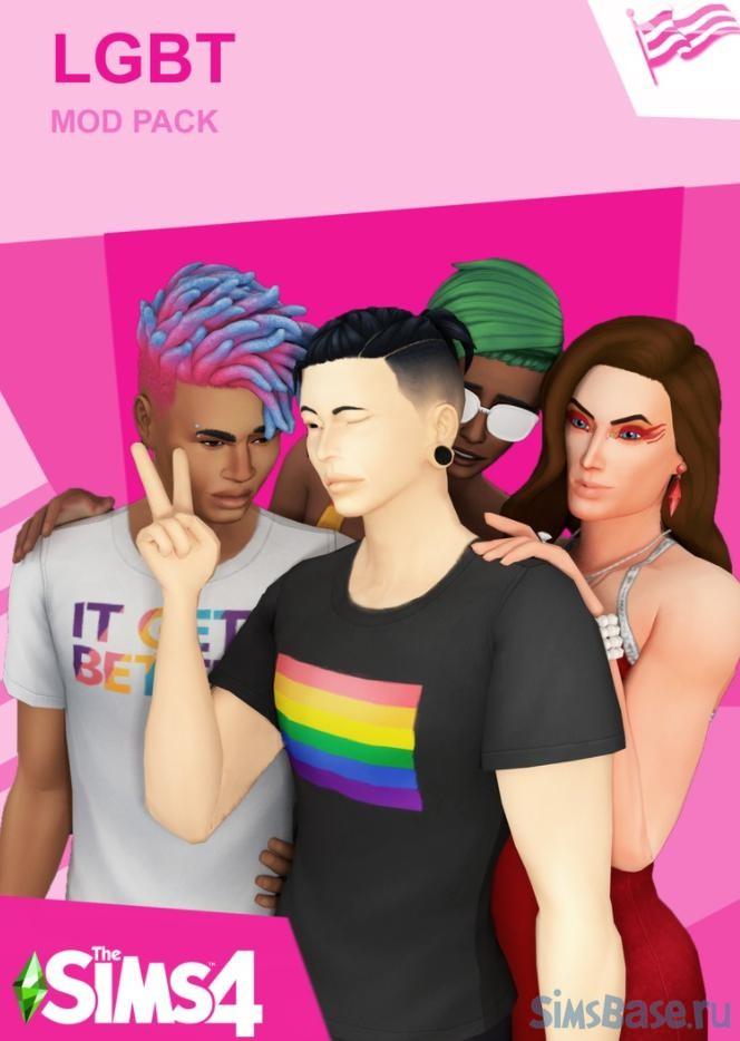 Мод «ЛГБТ» от PimpMySims4 для Sims 4