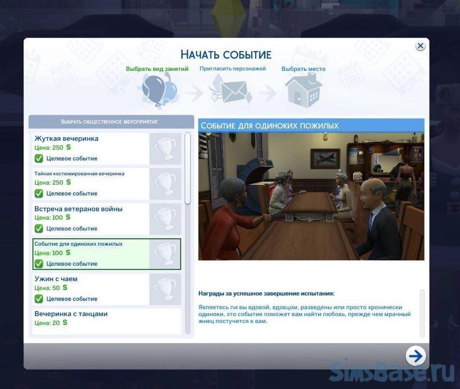 Мод «Прекрасная старость или Better Elders» от pimpmysims для Sims 4