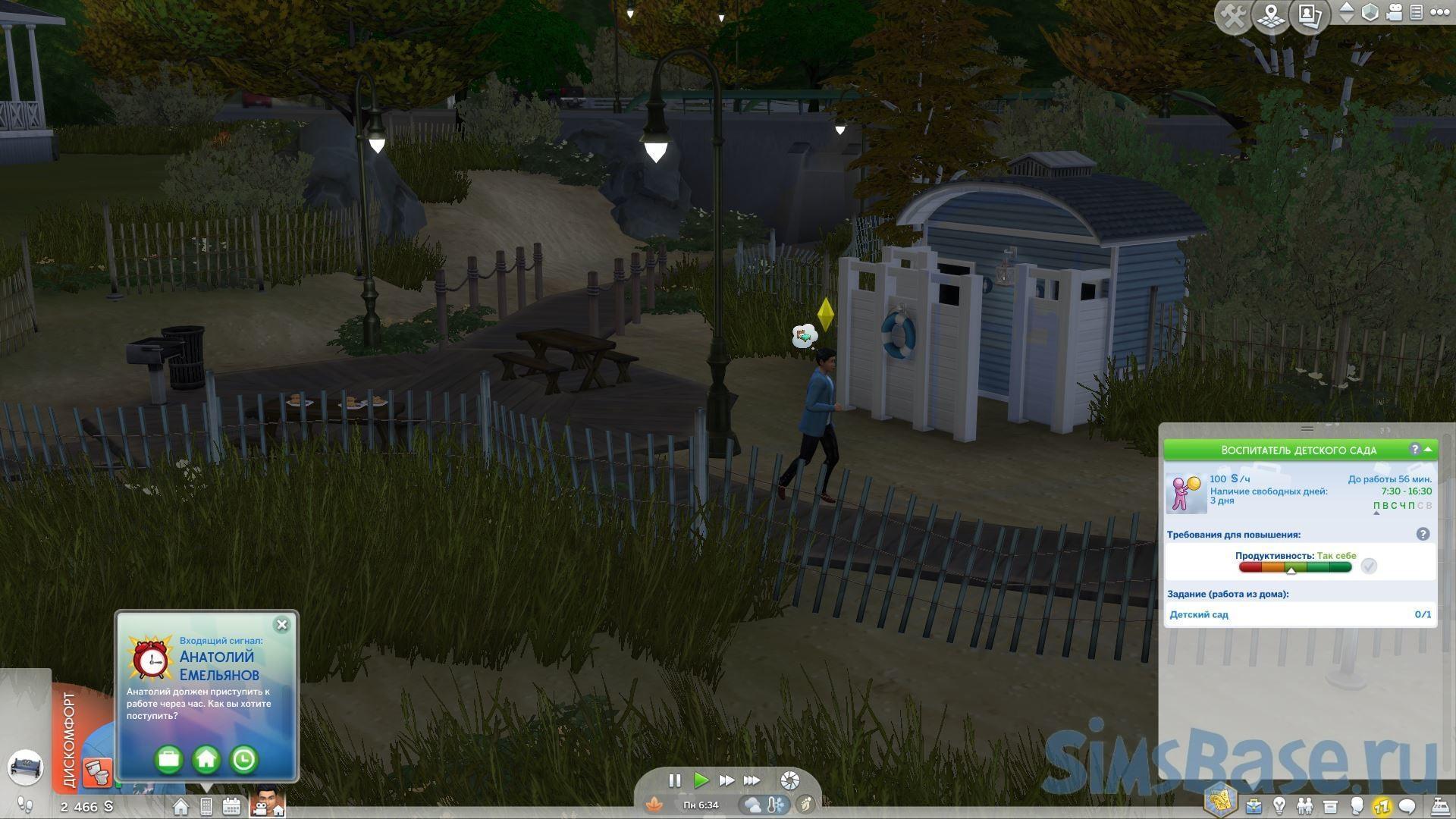 Набор модов «Активная карьера воспитателя» от ItsKatato для Sims 4