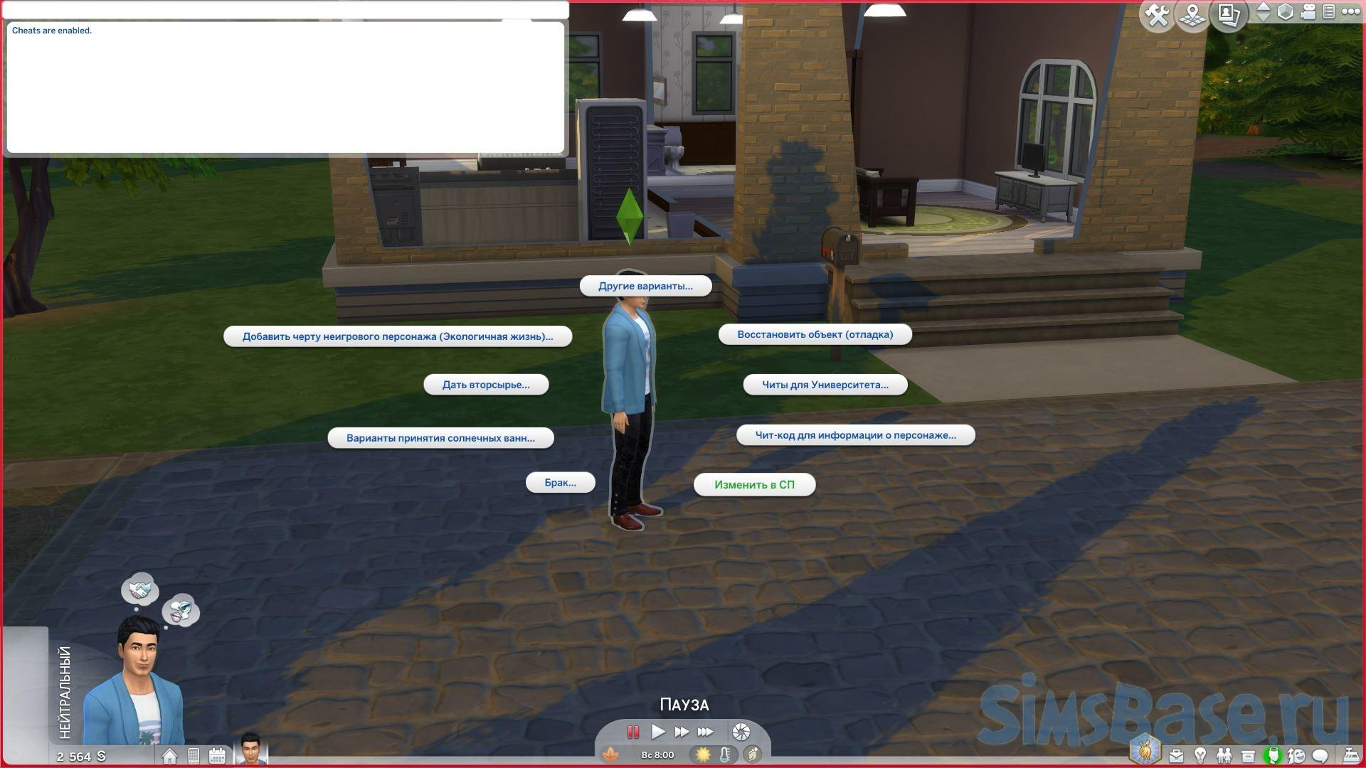 Все три способа как изменить характер в Sims 4