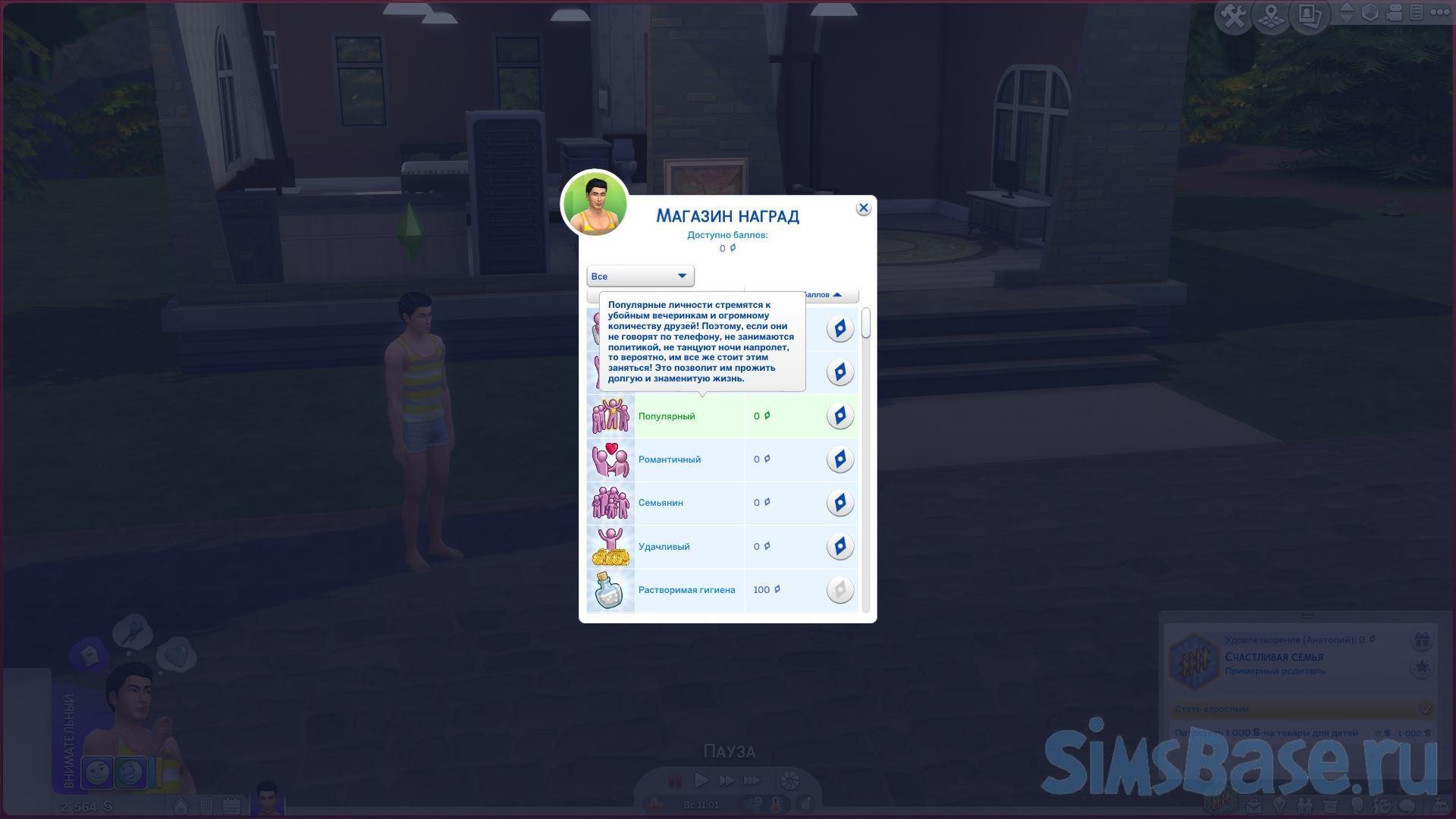 Мод «Черты характера и изменение личности» от missyhissy для Sims 4