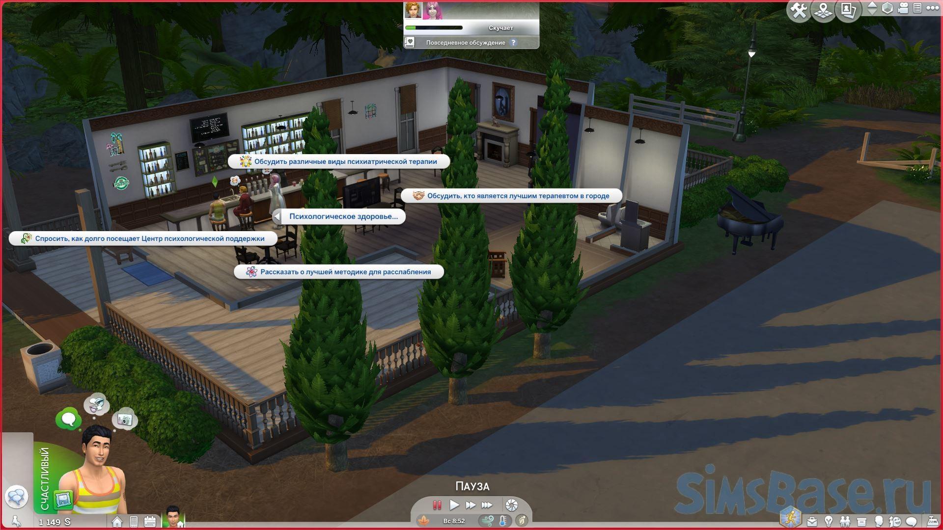 Мод «Психологическая поддержка» от mirai для Sims 4