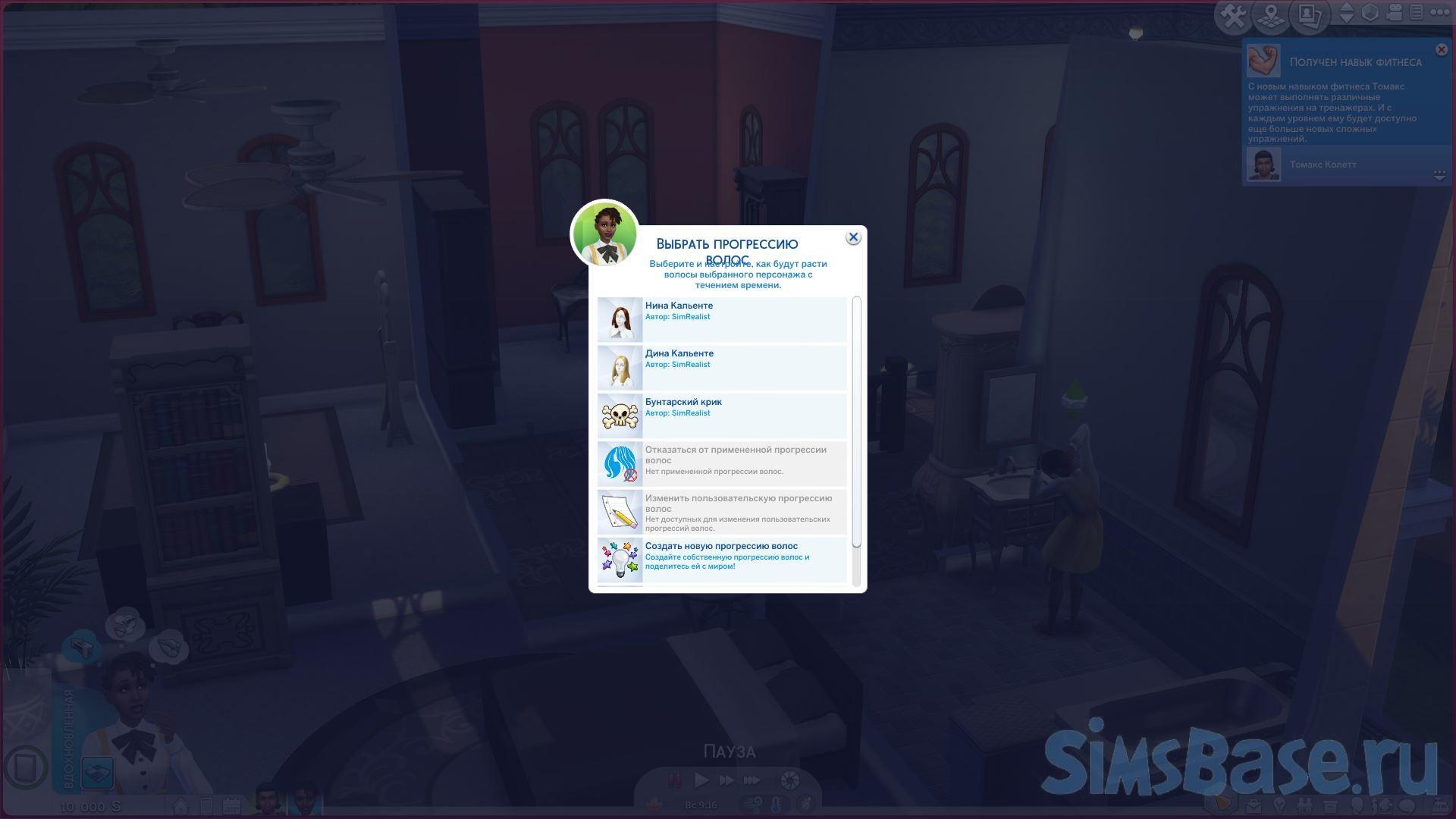 Мод «Реалистичный рост волос или Organic Hair» от simrealist для Sims 4