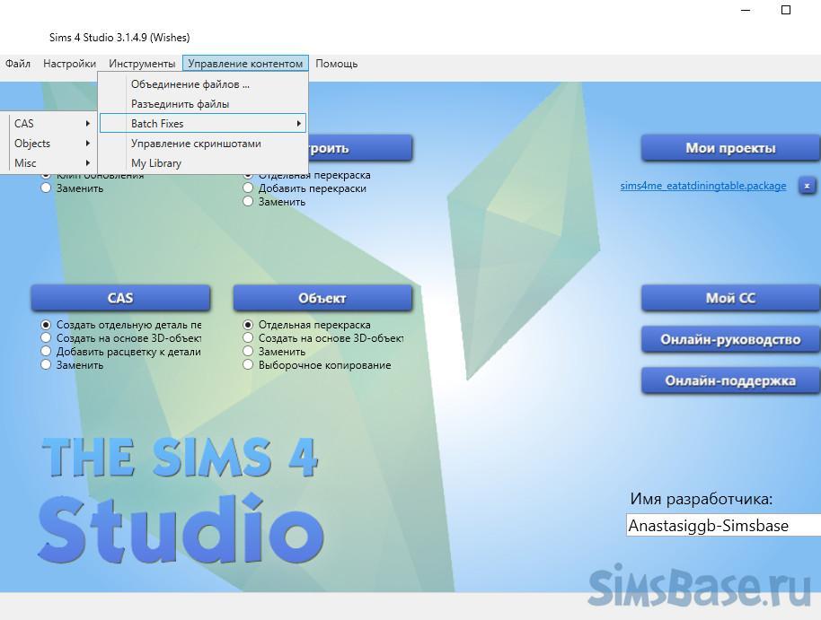 Как исправить ошибку Sims 4 «Ошибка сценария»