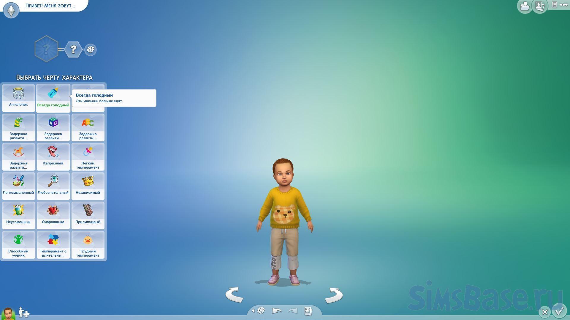 Мод «Черты характера и темпераменты для малышей» от Vicky Sims для Sims 4
