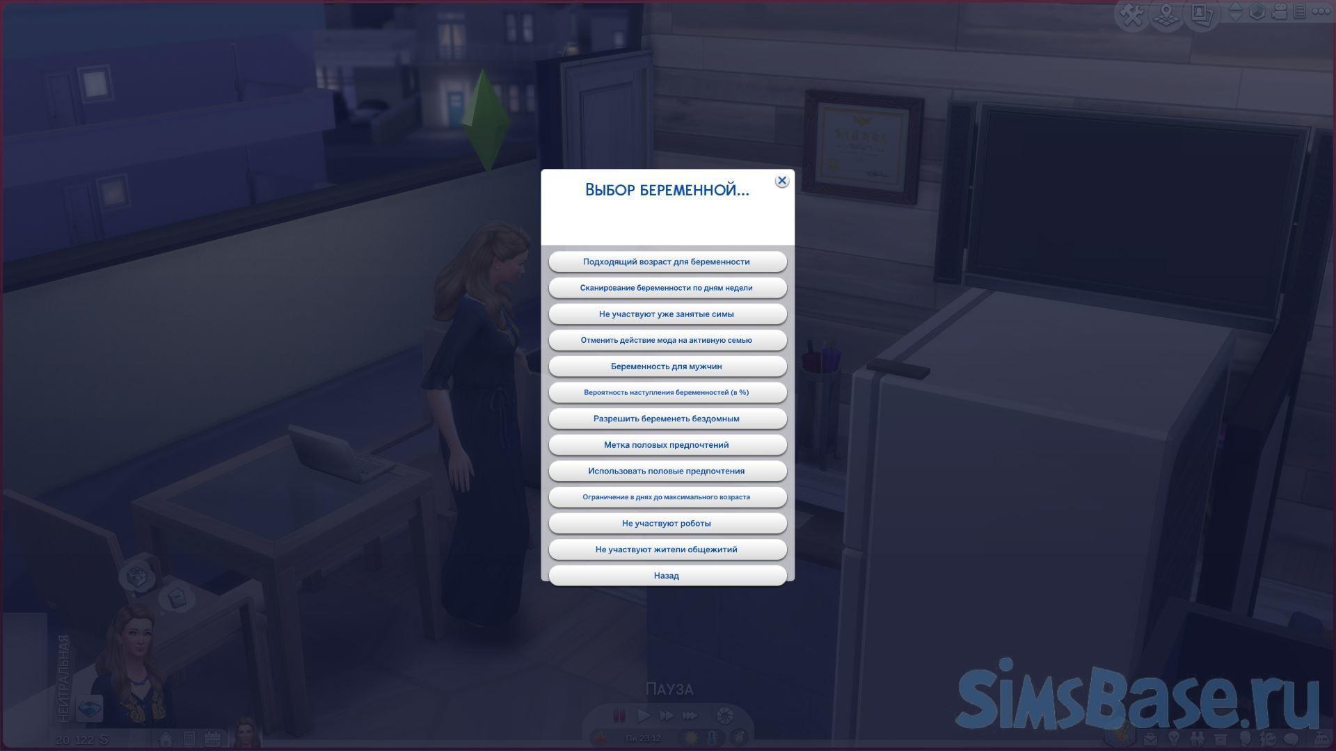 Все различия между модами MC Командный центр и MC Woohoo для Sims 4