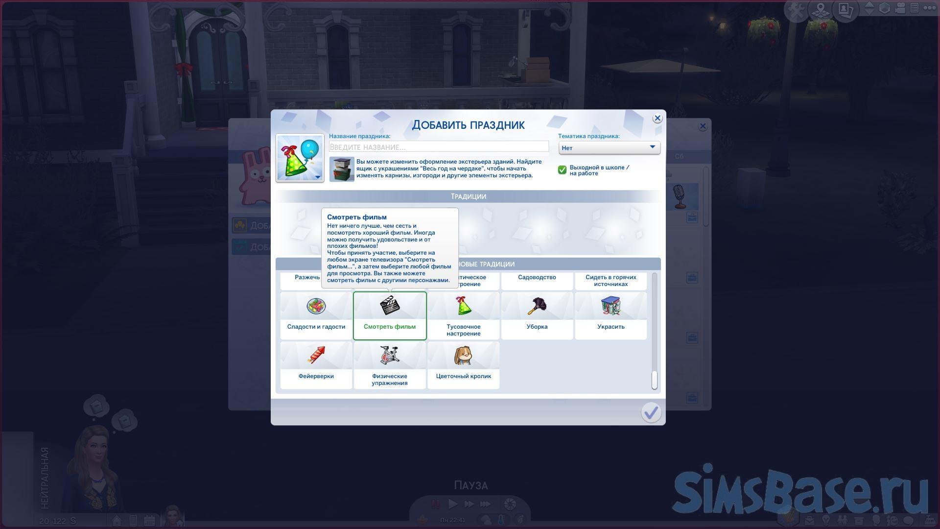 Мод «Большой набор праздничных традиций» от simularity для Sims 4