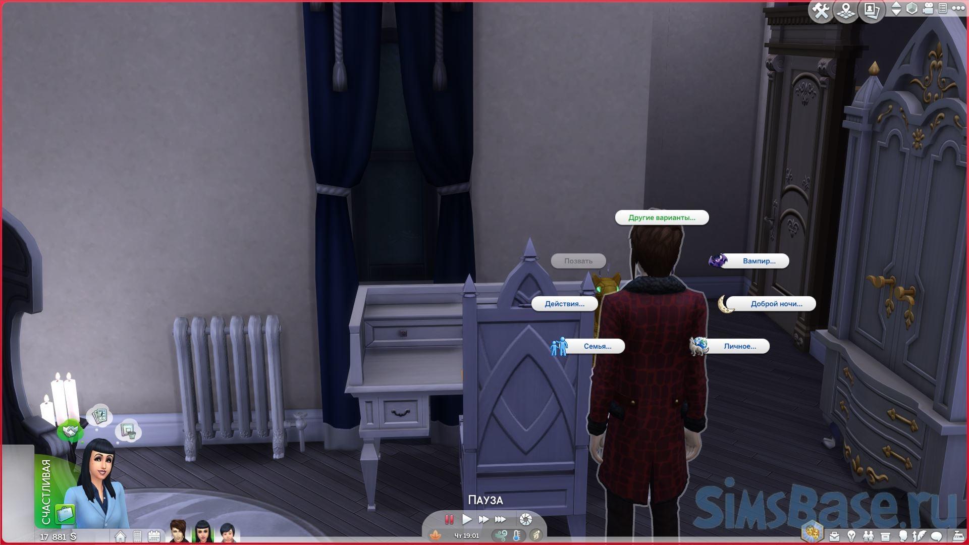 Мод «Реалистичная жизнь и беременность» от PERSEA для Sims 4