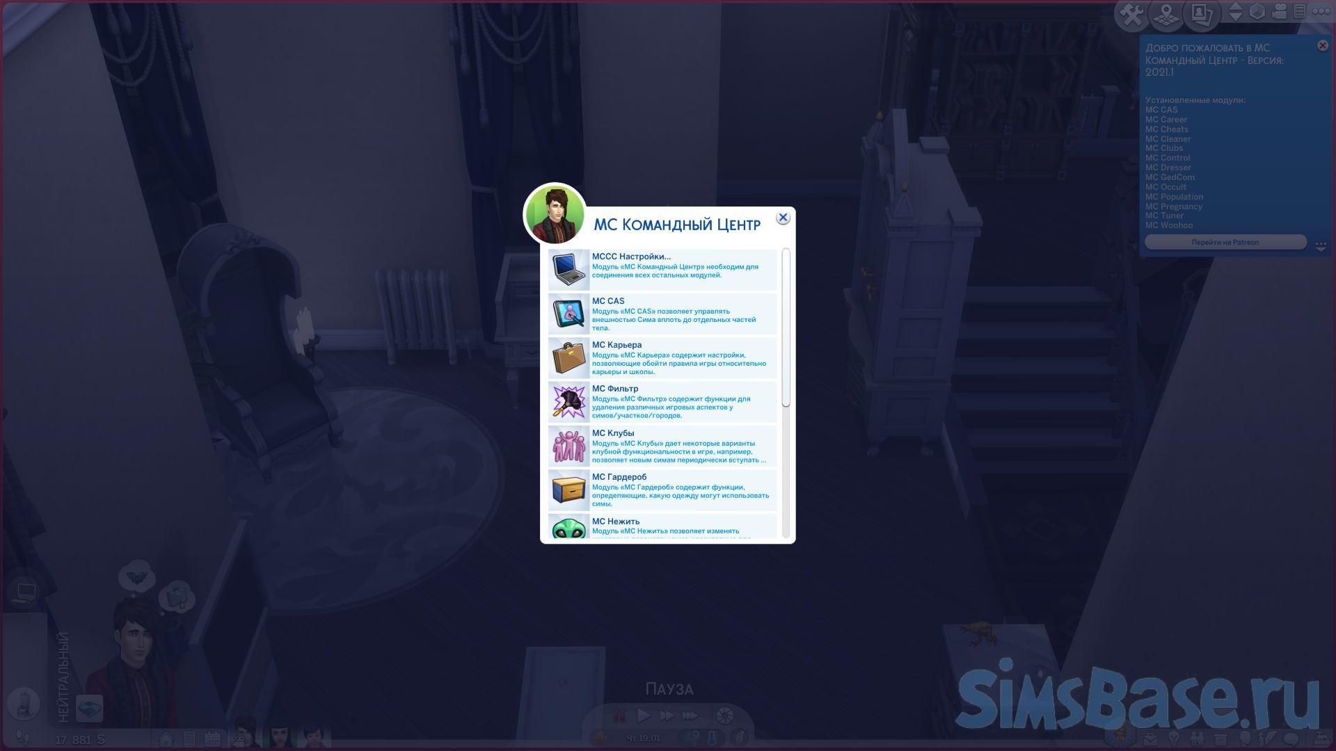 Мод «MC Command Center или Командный центр v. 2021.1» от deaderpool для Sims 4