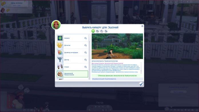 Мод «Фриланс-карьера – Археолог» от Ilkavelle для Sims 4