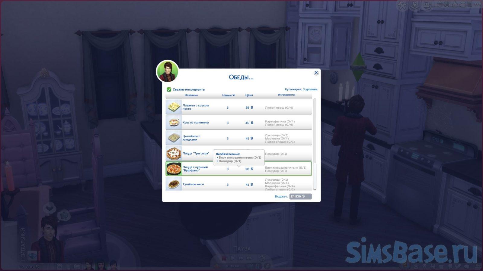 Мод «Бабушкина книга рецептов + рецепты» от Littlbowbub для Sims 4