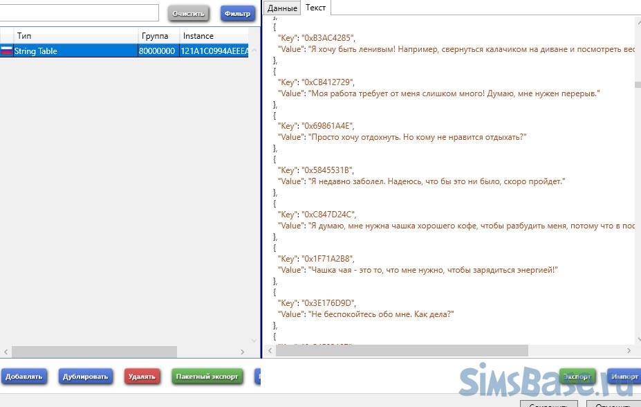 Мод «Набор социальных взаимодействий или Social Interaction Pack» от kiara для Sims 4
