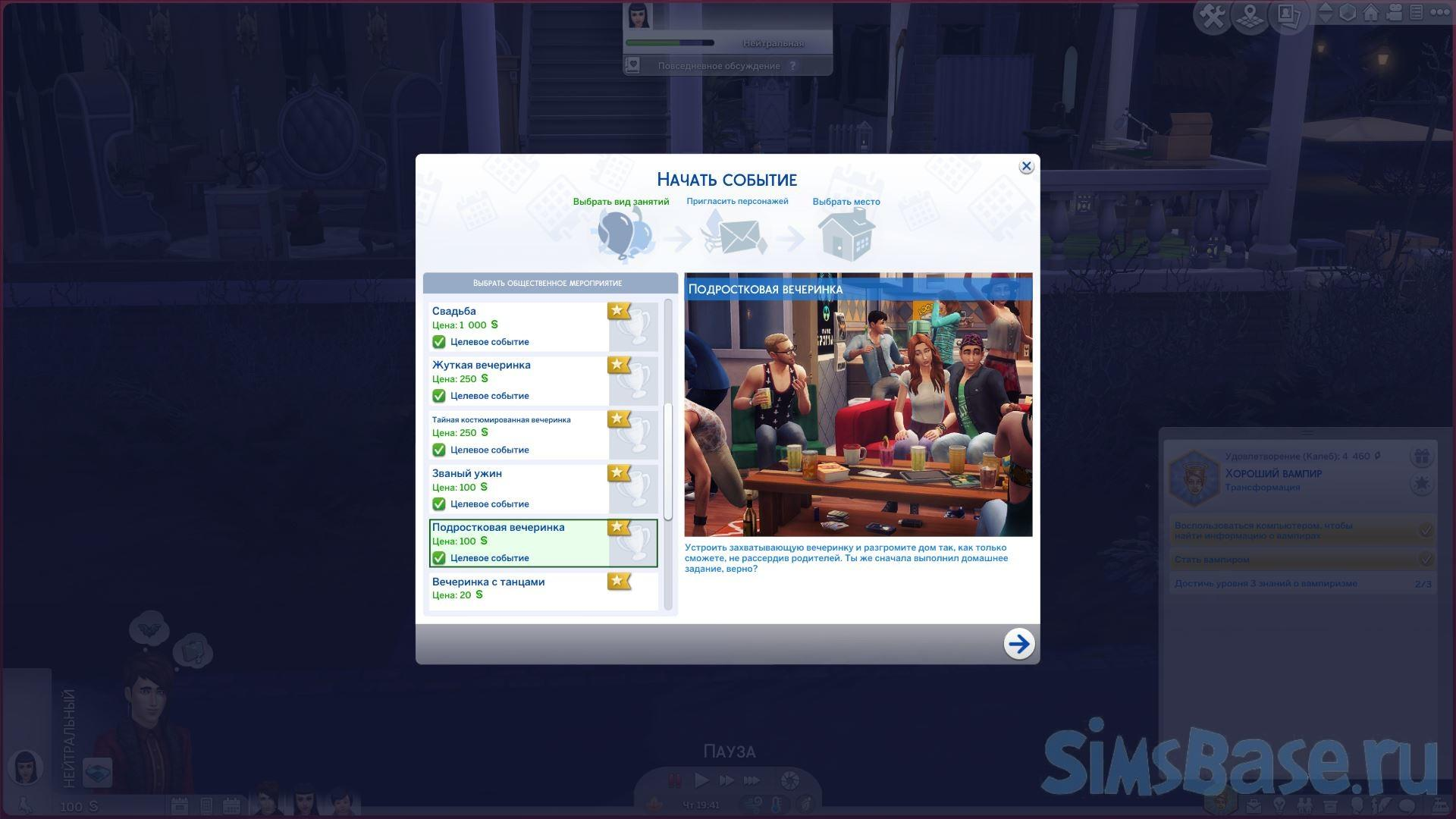 Мод «Жизненный опыт или Sims 4 Experiences» от zerbu для Sims 4