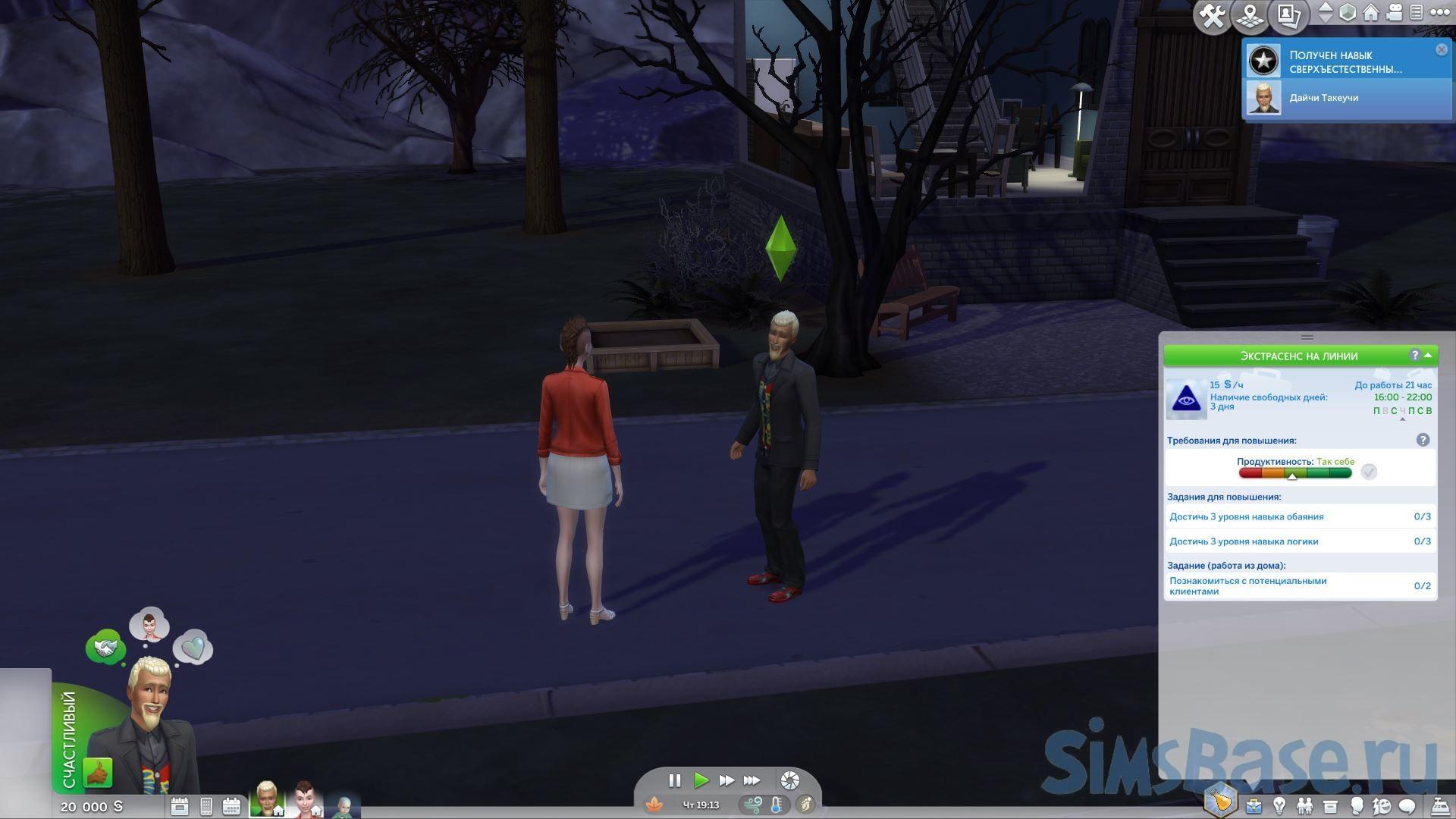 Мод «Паранормальная карьера с жизненными целями» от adeepindigo для Sims 4