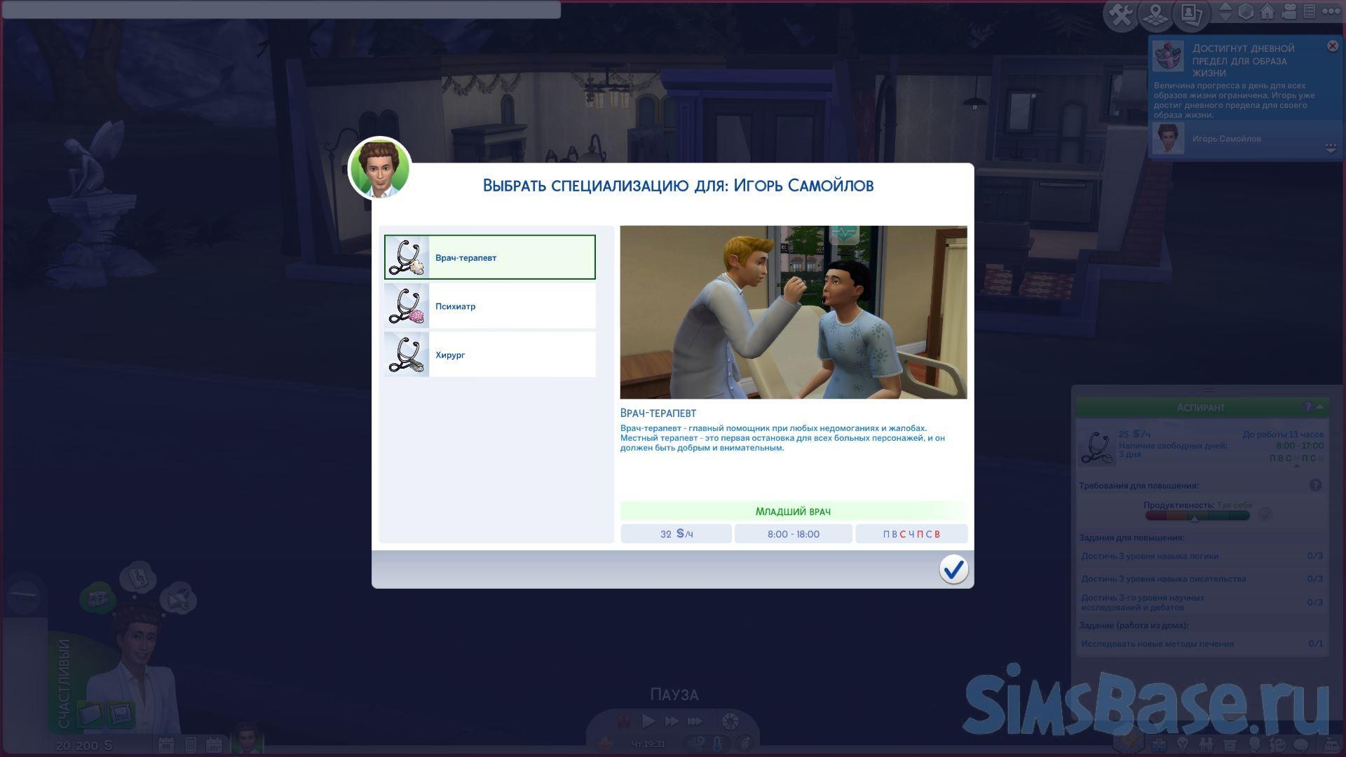 Мод «Полуоткрытая карьера Медик» от missyhissy для Sims 4