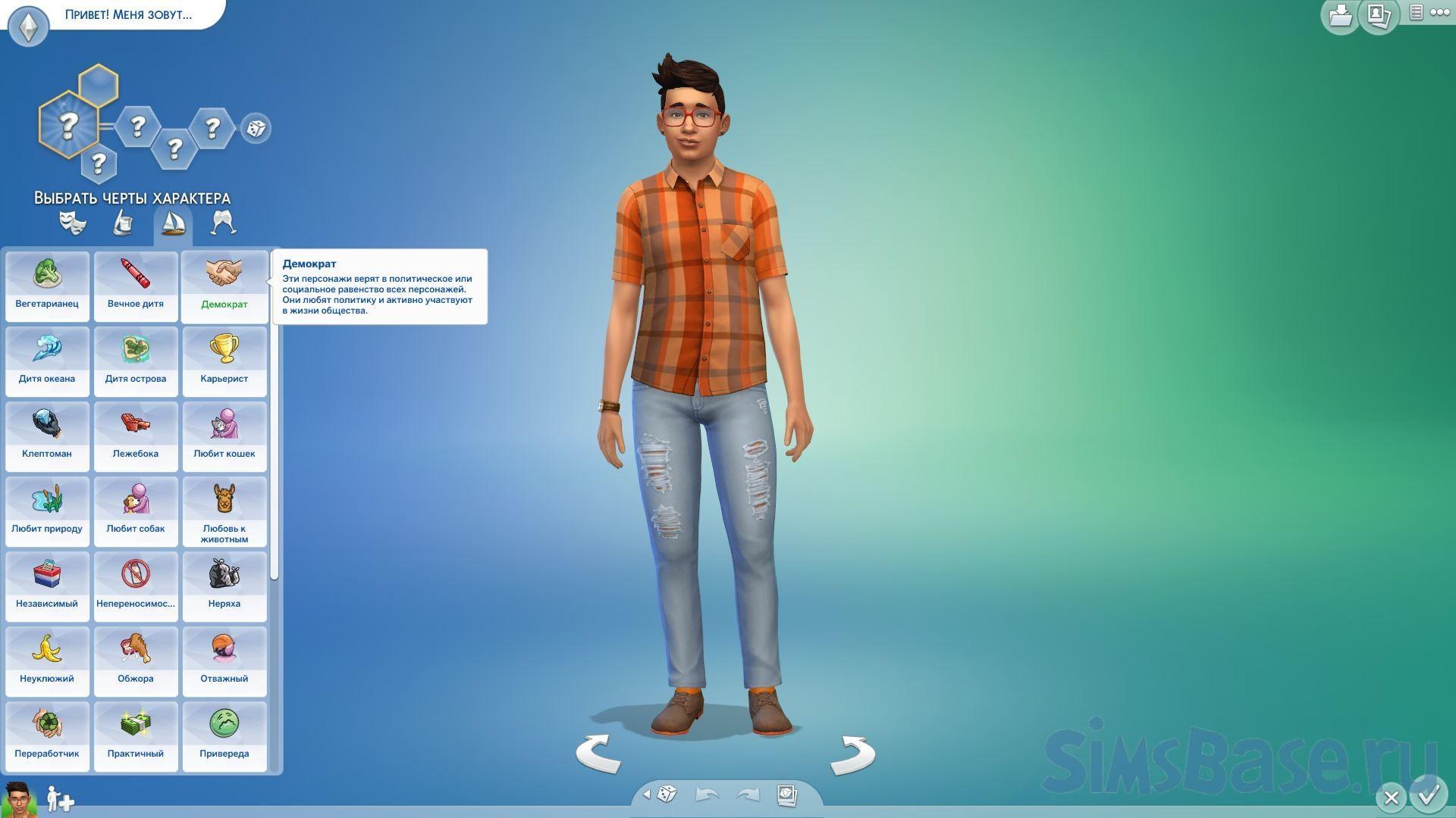 Мод «Набор черт характера мировоззрений» от Kiara для Sims 4