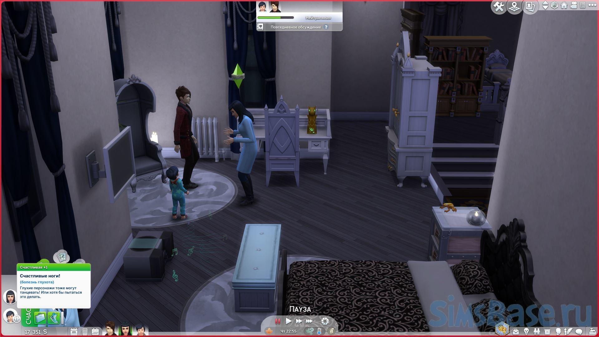 Мод «Черта характера Глухой» от DaleRune для Sims 4