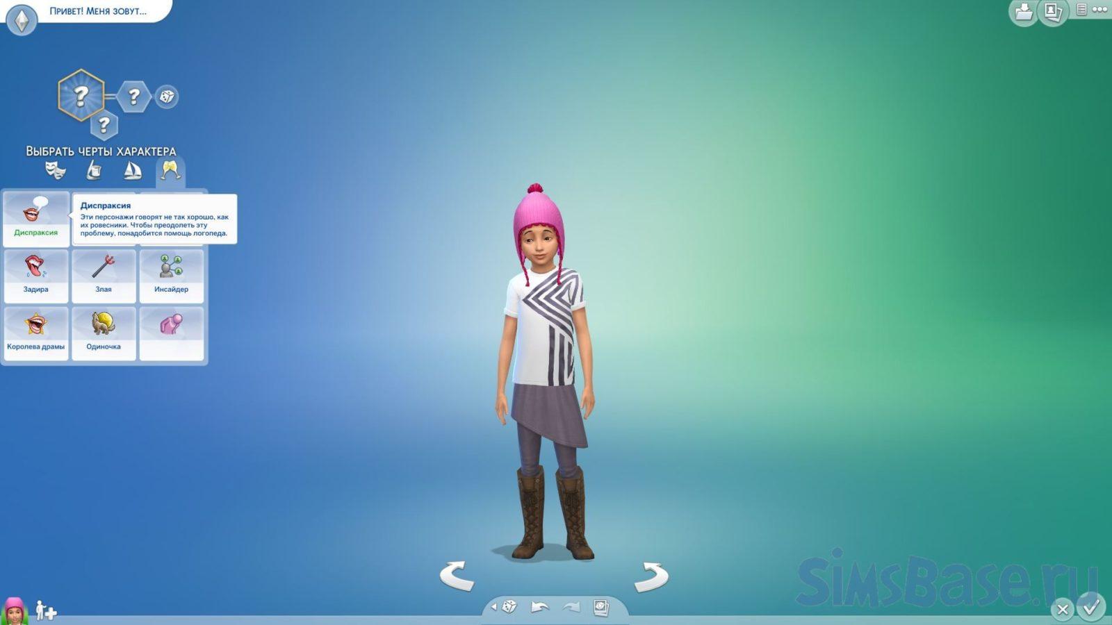 Мод «Набор черт характера 1» от Snowiii95 для Sims 4