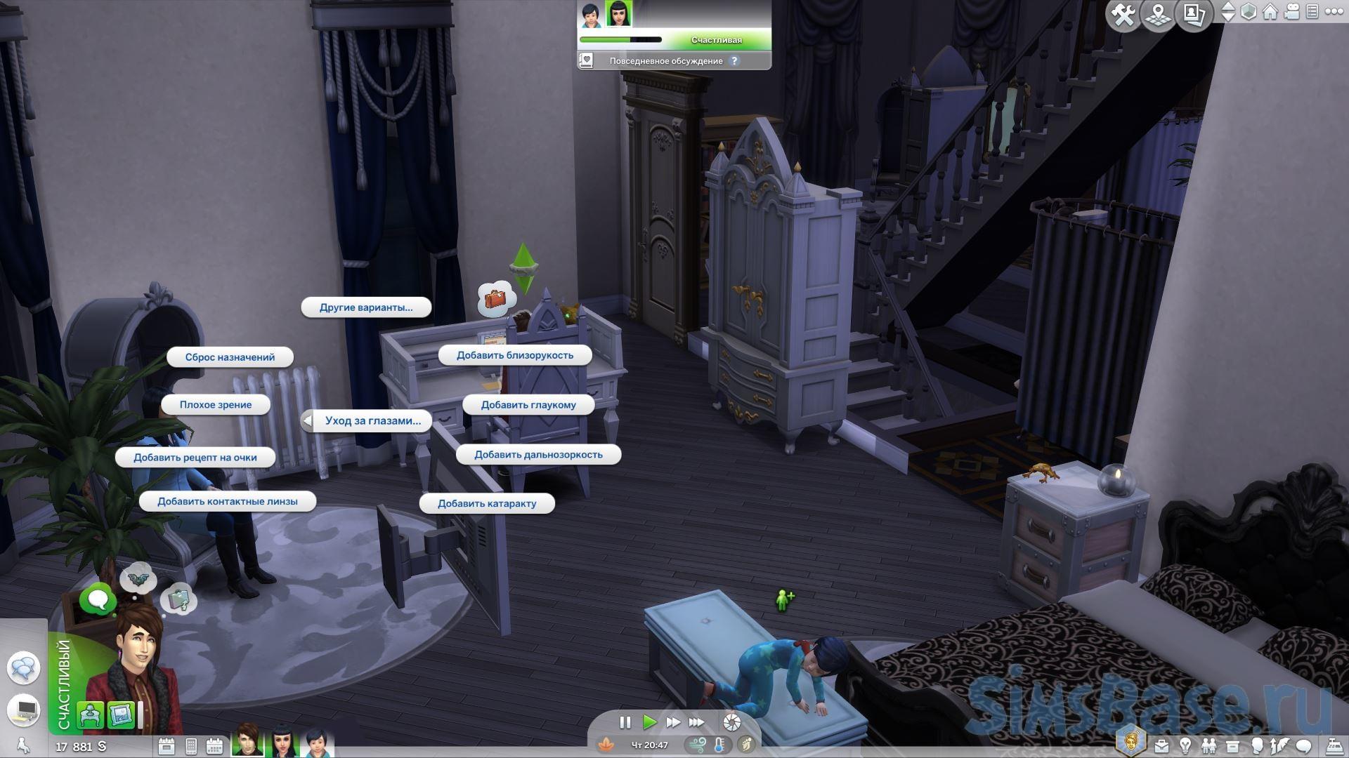 Мод «Болезни глаз и их лечение или Eye Care» от adeepindigo для Sims 4